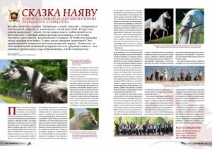 horse-world-mart2016
